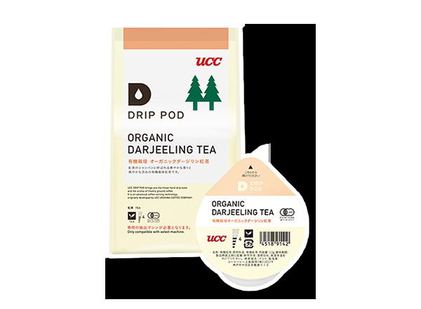 有機栽培ダージリン紅茶