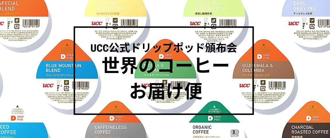 世界のコーヒーお届け便