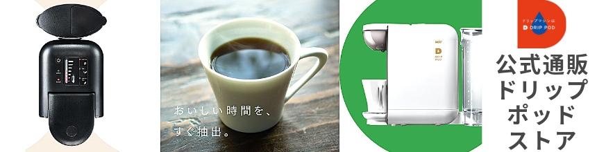 コーヒー通販 UCCドリップポッドストア