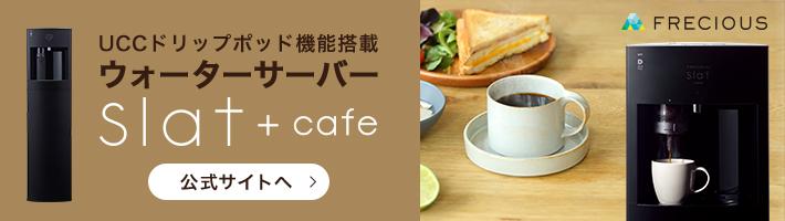 slat+cafe